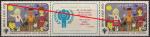 """СССР 1979 год. Международный год ребёнка. Детский рисунок """"Дружба""""(ном. 2к). Сцепка из двух марок с купоном. Разновидность - красное пятно на юбке"""
