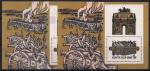 СССР 1987 год. 175 лет Бородинскому сражению. Триумфальные ворота. Разновидность - тёмный фон