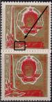 СССР 1969 год. 25 лет освобождению Украины от фашистской оккупации. Разновидность - сдвиг красной краски вправо