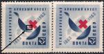 СССР 1963 год. 100 лет Международному Красному Кресту. Юбилейная эмблема (ном. 12к). Разновидность - недопечатан красный крест