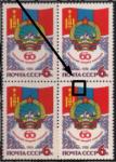 """СССР 1981 год. 60 лет Монгольской Народной революции. Квартблок. Разновидность - """"зазубрина"""" на флаге"""