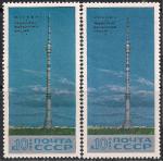 СССР 1969 год. Останкинская радио-телебашня. Разновидность - насыщенный зелёный фон