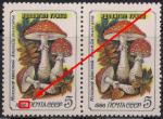 """СССР 1986 год. Красный мухомор (ном. 5к). Разновидность - синяя точка в """"6"""" (1986)"""