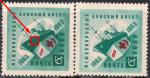 СССР 1963 год. 100 лет Международному Красному Кресту. Корабль (ном. 6к). Разновидность - пятно на корпусе