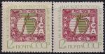 СССР 1970 год. 75 лет Международному Кооперативному альянсу. Разновидность - жёлтая бумага