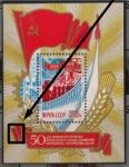 СССР 1979 год. 50 лет принятию 1-го Пятилетнего плана. Разновидность - чёрная и белая точки внизу на ленте