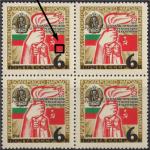 СССР 1969 год. 25 лет Социалистической революции в Болгарии (ном. 6к). Квартблок. Разновидность - точка на флаге СССР