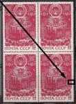 СССР 1980 год. 50 лет Мордовской АССР. Квартблок. Разновидность - красная точка справа на поле