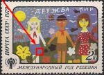 """СССР 1979 год. Международный год ребёнка. """"Дружба"""" (ном. 2к). Разновидность - пятно на юбке"""