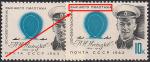 СССР 1963 год. Пионер высшего пилотажа П.Н. Нестеров (ном. 10к). Разновидность - жёлтый фон + жирный чёрный текст
