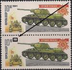 """СССР 1984 год. Танк """"Т-34"""" (ном. 10к). Разновидность - разбита """"8"""" в """"1984"""""""