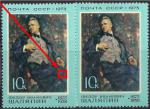 СССР 1973 год. 100 лет со дня рождения Ф.И Шаляпина. Разновидность - пятно на левой ноге
