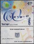 Израиль 2008 год. 60 лет государству Израиль. День Независимости. 1 марка с купоном