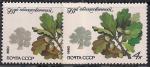 СССР 1980 год. Обыкновенный дуб (ном. 4к). Разновидность - зелёный цвет дерева в левом углу