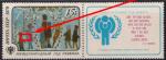 СССР 1979 год. Международный год ребёнка (ном. 15к). Разновидность - красная полоса у пальто
