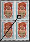 СССР 1980 год. 60 лет Азербайджанской ССР. Квартблок. Разновидность - штрих у вензеля