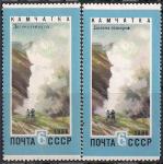 СССР 1966 год. Долина гейзеров на Камчатке (ном. 6к). Разновидность - тёмный цвет и фон