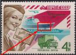 СССР 1977 год. Почтовая связь. Транспортные средства (ном. 4к). Разновидность - пятно на теплоходе