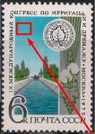 СССР 1975 год. Международный Конгресс по ирригации. Оросительный канал. Разновидность - синяя точка на небе