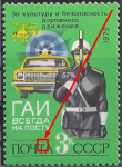"""СССР 1979 год. Сотрудник ГАИ (ном. 3к). Разновидность - штрих под """"Т"""""""
