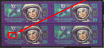 СССР 1983 год. 20 лет космическому полёту В.В. Терешковой. Квартблок. Разновидность - красная точка на корпусе