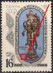 СССР 1969 год. Бодисатва - богиня счастья (ном. 16к). Разновидность - точка слева у основания статуэтки