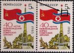 СССР 1985 год. 40 лет освобождению Кореи Советской армией. Разновидность - синий цвет на правом флаге размыт