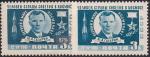 СССР 1961 год. Первый космонавт Ю.А. Гагарин (ном. 3к). Разновидность - жёлтая бумага