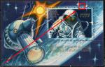 СССР 1980 год. 15 лет выходу человека в открытый космос. Разновидность - точка между звёзд над перфорацией