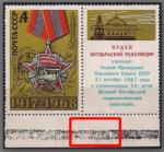 СССР 1968 год. 51 год Октябрьской революции. Орден Октябрьской революции. Разновидность - полоса на полях