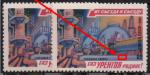 СССР 1981 год. Уренгойские промыслы природного газа (ном. 4к). Разновидность - синяя точка под трубой