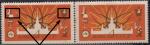 СССР 1962 год. Атом и сферы его применения (ном. 4к). Разновидность - сдвиг жёлтой краски на колбах и ковше