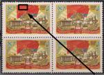 СССР 1980 год. 60 лет Казахской ССР. Квартблок. Разновидность- точка между флагами