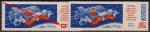 """СССР 1965 год. Полёт на корабле """"Восход-2"""" (ном. 10к). Разновидность - залита """"9"""" в """"1965"""""""