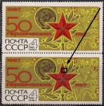 СССР 1967 год. Государственный герб СССР и Кремлёвская звезда (ном. 4к). Разновидность - отсутствует треугольник в звезде