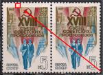 СССР 1987 год. Съезд профсоюзов СССР. Разновидность - красная полоса вверху