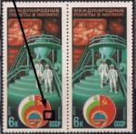 СССР 1979 год. Полёт в космос 4-го Международного экипажа (ном. 6к). Разновидность - точка на флаге СССР