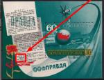 """СССР 1978 год. 60 лет Союзпечати. Разновидность - чёрное пятно над """"р"""" в """"народный"""""""