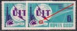 СССР 1965 год. 100 лет Международному Союзу Электросвязи. Эмблема. Разновидность - точка на линии