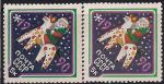 СССР 1989 год. С Новым 1990-м годом! Разновидность - тёмный цвет