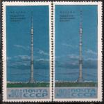 СССР 1969 год. Останкинская радиотелевизионная башня. Разновидность - тёмный цвет и фон