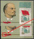 СССР 1981 год. 26-й съезд КПСС. Разновидность - разный цвет, смещение ленточки