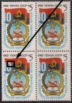 """СССР 1985 год. 10 лет независимости Народной Республики Анголы. Квартблок. Разновидность - точка в """"10"""""""
