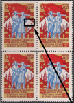 СССР 1981 год. 250 лет присоединению Казахстана к России. Квартблок. Разновидность - красная точка у шахты