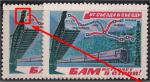 СССР 1981 год. От съезда к съезду. Схема БАМа (ном. 4к). Разновидность - красное пятно в левом верхнем углу