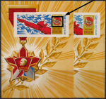 СССР 1968 год. 50 лет ВЛКСМ. Блок. Разновидность - сдвиг синего цвета на ордене