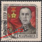 СССР 1961 год.  Д.М. Карбышев. Разновидность - лишняя звезда в петлице. гашёная