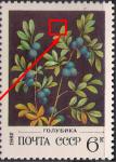 СССР 1982 год. Голубика (ном. 6к). Разновидность - красный кружок вверху