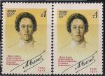 СССР 1980 год. 100 лет со дня рождения А.А. Блока. Разновидность  - тёмный цвет и фон