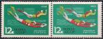 СССР 1968 год. Спортивные соревнования. Подводный спорт (ном. 12к). Разновидность - тёмный фон + клей